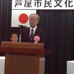 市民文化賞 高橋副会長