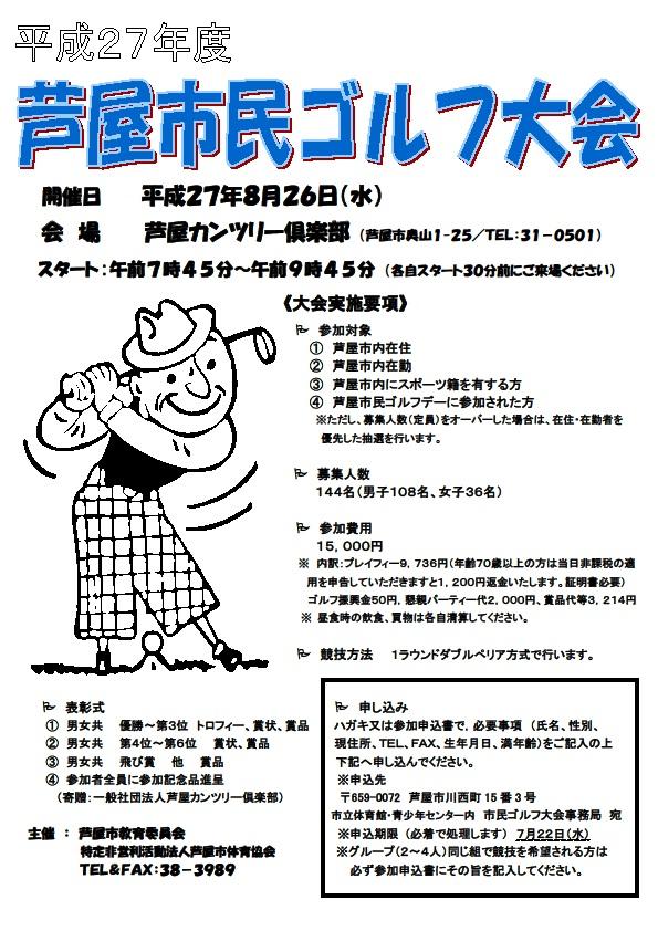芦屋市民ゴルフ大会