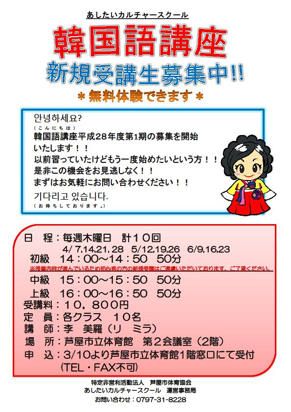 H28-1 韓国語講座 広告
